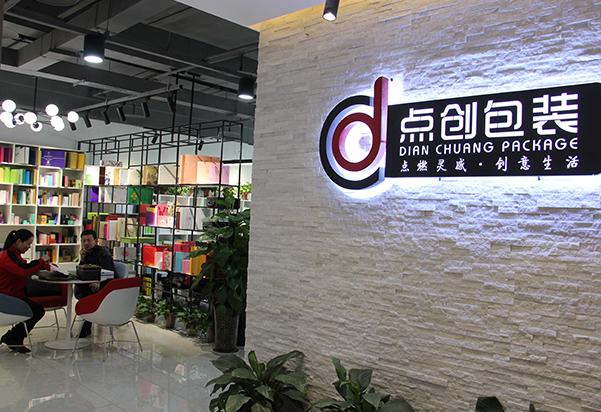 郑州包装盒定制生产厂-点创包装
