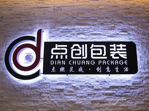 郑州包装盒定制厂家-河南点创包装
