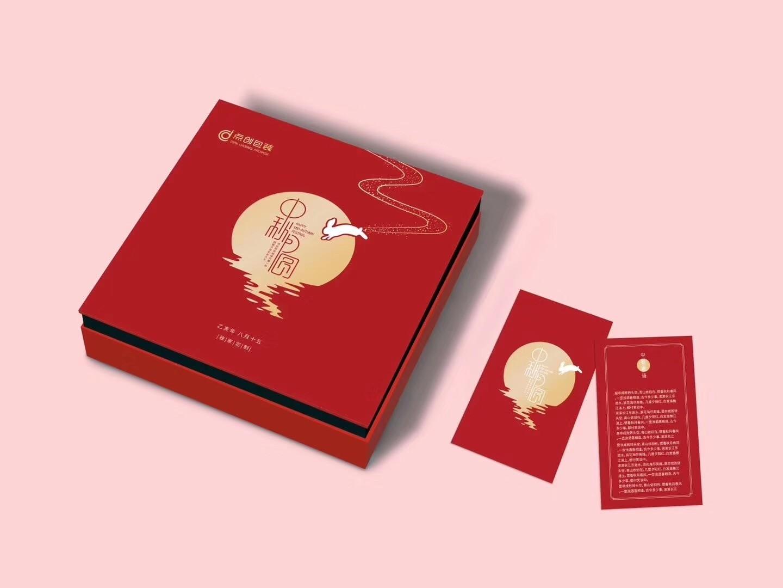 高档月饼包装盒,点创包装专业定制