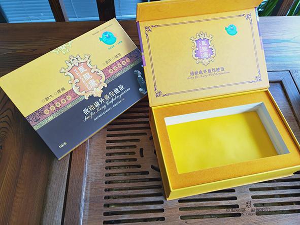 保健品礼盒包装