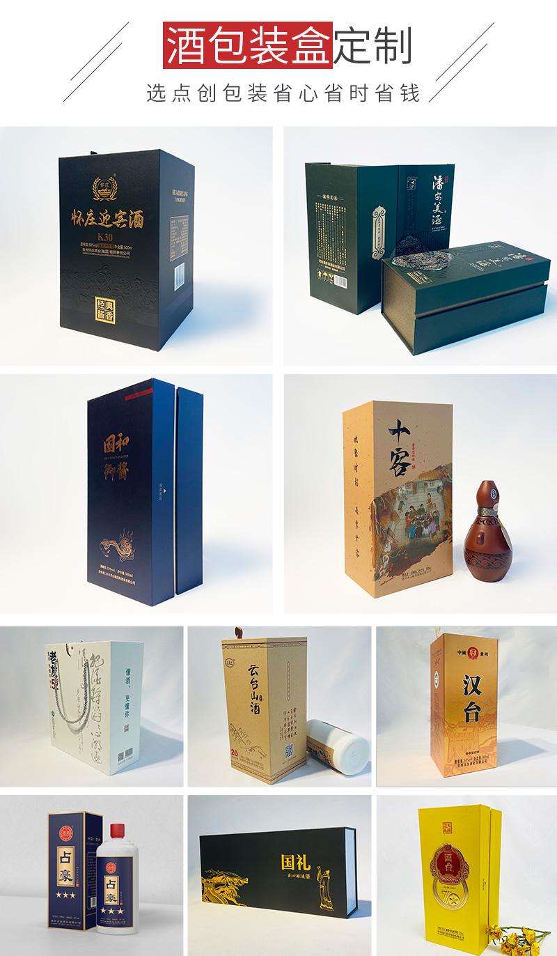 酒包装盒_03