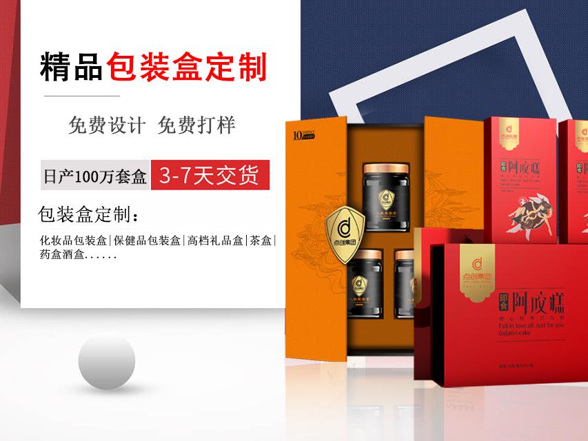 点创包装集团为什么能成为500强企业精品盒定制的合作伙伴?