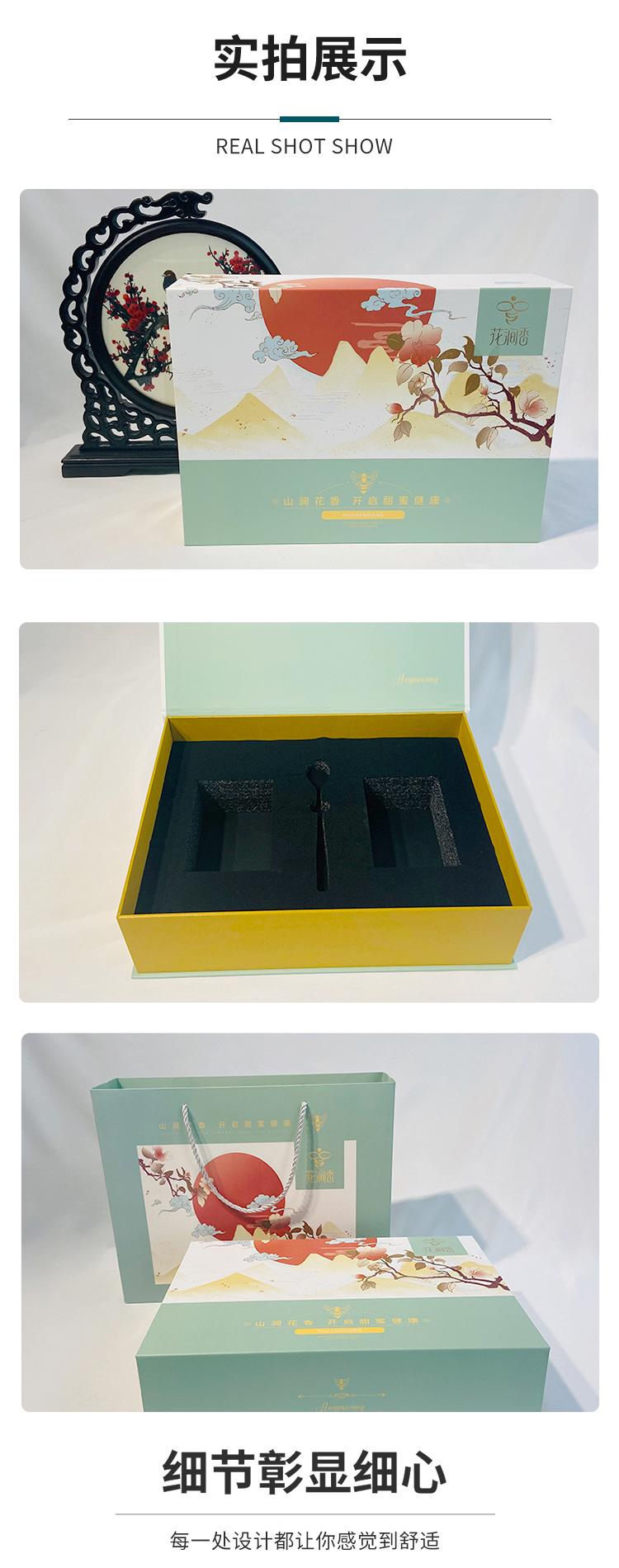 高档蜂蜜包装盒