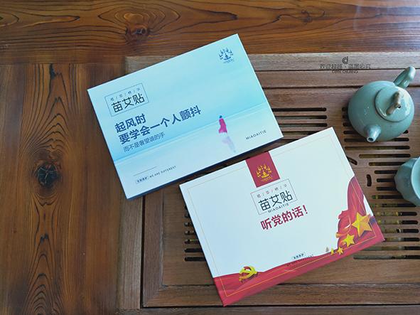 养生包装盒定制